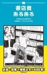 ついに『書店員あるある』が発売〜!