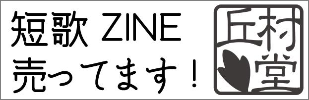 短歌ZINE販売の丘村堂