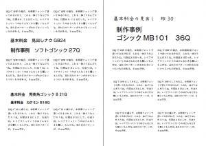 スクリーンショット(2014-07-26 15.33.48)
