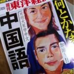 ◆東洋経済の中国語特集を買いました