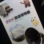 NHK放送博物館で大作家のハガキに思う