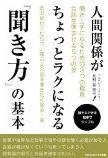 【聞き方本 11日発売!】人間関係がちょっとラクになる「聞き方」の基本