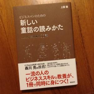 [書評]『ビジネスマンのための新しい童話の読みかた 』上阪徹 著を読みました