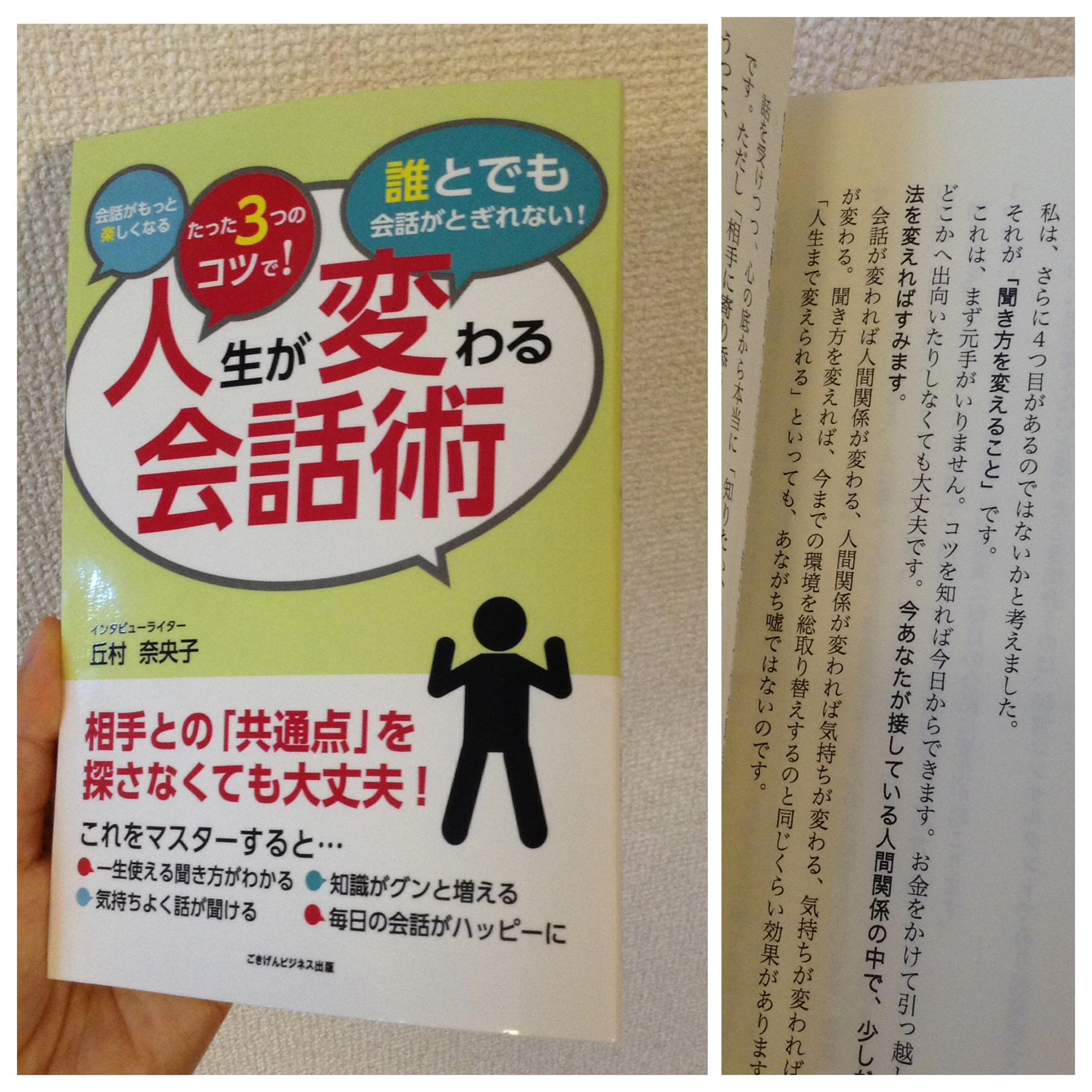 電子書籍『人生が変わる会話術』はこちらで購入できます